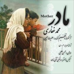 دانلود آهنگ جدید محمد غفاری  مادر با کیفیت بالا