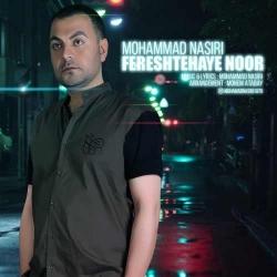 دانلود آهنگ جدید محمد نصیری  فرشته های نور با کیفیت بالا