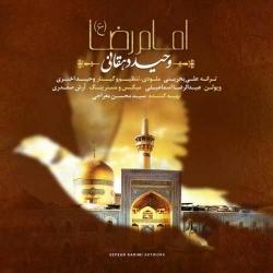 دانلود آهنگ جدید وحید دهقانی  امام رضا با کیفیت بالا