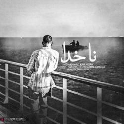 دانلود آهنگ جدید محمد قانعیان  ناخدا با کیفیت بالا