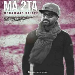 دانلود آهنگ جدید محمد رجایی  ما دو تا با کیفیت بالا