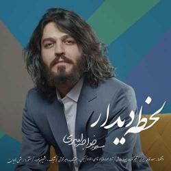 دانلود آهنگ جدید مسعود خواجه امیری  لحظه دیدار با کیفیت بالا
