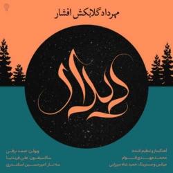 دانلود آهنگ جدید مهرداد گلابکش افشار  دیدار با کیفیت بالا