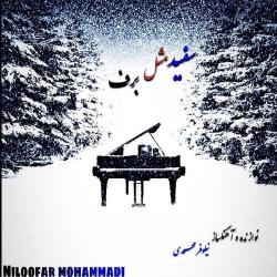 دانلود آهنگ جدید بی کلام نیلوفر محمدی  سفید مثل برف با کیفیت بالا