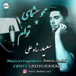 دانلود آهنگ جدید سعید شاه علی  محو چشمای تو ام با کیفیت بالا