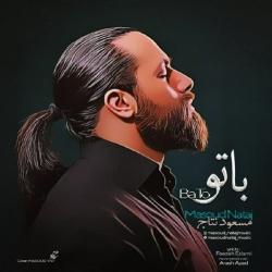 دانلود آهنگ جدید مسعود نتاج  با تو با کیفیت بالا