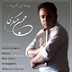 دانلود آهنگ جدید محسن اصغری  بیا برگرد با کیفیت بالا