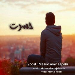 دانلود آهنگ جدید مسعود امیر سپهر  حسرت با کیفیت بالا