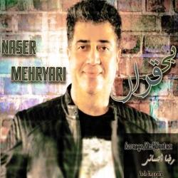 دانلود آهنگ جدید ناصر مهریاری  بی قرار با کیفیت بالا