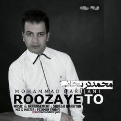 دانلود آهنگ جدید محمد دریجانی  روزای تو با کیفیت بالا