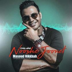 دانلود آهنگ جدید مسعود نیکخواه  نوش جونت با کیفیت بالا