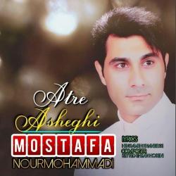 دانلود آهنگ جدید مصطفی نورمحمدی  عطر عاشقی با کیفیت بالا
