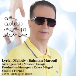 دانلود آهنگ جدید بهمن معروفی  بگو دستامو میگیری با کیفیت بالا