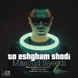 دانلود آهنگ جدید مسعود سعیدی  تو عشقم شدی با کیفیت بالا