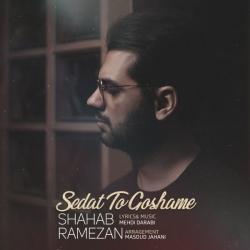 دانلود آهنگ جدید شهاب رمضان  صدات تو گوشمه با کیفیت بالا