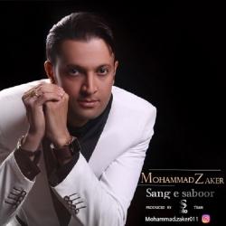 دانلود آهنگ جدید محمد ذاکر  سنگ صبور با کیفیت بالا
