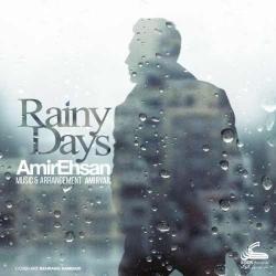 دانلود آهنگ جدید امیراحسان  روزای بارونی با کیفیت بالا