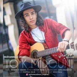 دانلود آهنگ جدید محمد ایمانی  تو که میدونی با کیفیت بالا