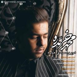 دانلود آهنگ جدید محمد خرمدره  دوری سردی میاره با کیفیت بالا