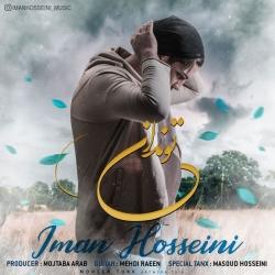 دانلود آهنگ جدید ایمان حسینی  تو ندانی با کیفیت بالا