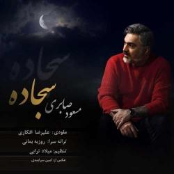 دانلود آهنگ جدید مسعود صابری  سجاده با کیفیت بالا