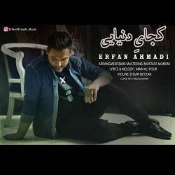 دانلود آهنگ جدید عرفان احمدی  کجای دنیایی با کیفیت بالا