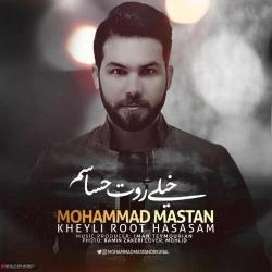 دانلود آهنگ جدید محمد مستان  خیلی روت حساسم با کیفیت بالا