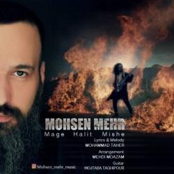 دانلود آهنگ جدید محسن مهر  مگه حالیت میشه با کیفیت بالا