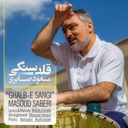 دانلود آهنگ جدید مسعود صابری  قلب سنگی با کیفیت بالا