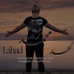 دانلود آهنگ جدید محمد زند  لحد با کیفیت بالا