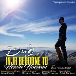 دانلود آهنگ جدید حسین هورام  اینجا بدون تو با کیفیت بالا
