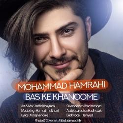 دانلود آهنگ جدید محمد همراهی  بس که خانومه با کیفیت بالا