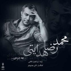 دانلود آهنگ جدید محمدرضا هدایتی  چه دردی با کیفیت بالا