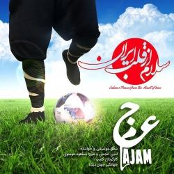 دانلود آهنگ جدید عجم بند  سلام از قلب ایران با کیفیت بالا
