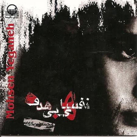 دانلود فول آلبوم نفس های بی هدف محسن یگانه به همراه متن ترانه های آلبوم نفس های بی هدف