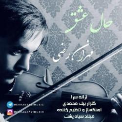 دانلود آهنگ جدید مهران رضی  حال عشق با کیفیت بالا