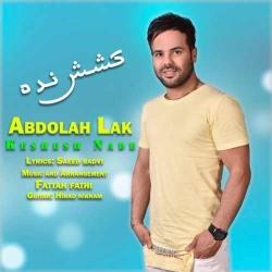 دانلود آهنگ جدید عبدالله لک  کشش نده با کیفیت بالا