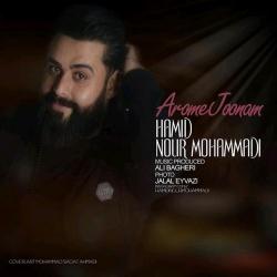 دانلود آهنگ جدید حمید نورمحمدی  آروم جونم با کیفیت بالا