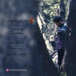 دانلود آهنگ جدید حسام اعتمادی  قصه ی تنهایی با کیفیت بالا