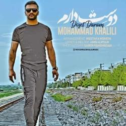 دانلود آهنگ جدید محمد خلیلی  دوست دارم با کیفیت بالا