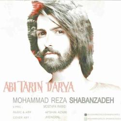 دانلود آهنگ جدید محمدرضا شعبانزاده  آبی ترین دریا با کیفیت بالا