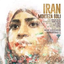دانلود آهنگ جدید مرتضی گلی  ایران با کیفیت بالا