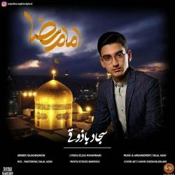 دانلود آهنگ جدید سجاد باذوقی  امام رضا با کیفیت بالا