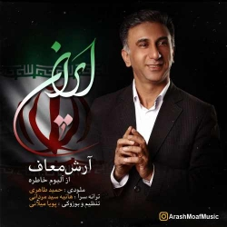 دانلود آهنگ جدید آرش معاف  ایران با کیفیت بالا