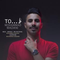 دانلود آهنگ جدید محمد مدنی  تو (خدا) با کیفیت بالا