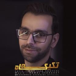 دانلود آهنگ جدید محمد خوارزمی  تکیه گاه با کیفیت بالا