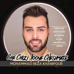 دانلود آهنگ جدید محمدرضا خانیپور  چه چیزی توی چشماته با کیفیت بالا