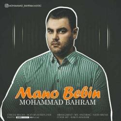 دانلود آهنگ جدید محمد بهرام  منو ببین با کیفیت بالا