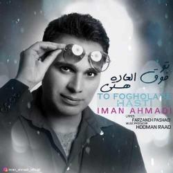 دانلود آهنگ جدید ایمان احمدی  تو فوق العاده هستی با کیفیت بالا