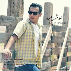 دانلود آهنگ جدید احسان رمضان پور  نوش دارو با کیفیت بالا